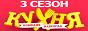 Логотип онлайн ТВ Кухня: 3 сезон