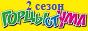 Логотип онлайн ТВ Горцы от ума: 2 сезон