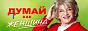 Логотип онлайн ТВ Думай как женщина: все серии