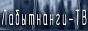 Логотип онлайн ТВ Лабытнанги ТВ