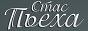 Логотип онлайн ТВ Стас Пьеха. Клипы