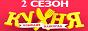 Логотип онлайн ТВ Кухня: 2 сезон
