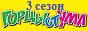 Логотип онлайн ТВ Горцы от ума: 3 сезон