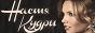 Логотип онлайн ТВ Настя Кудри. Клипы
