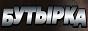 Логотип онлайн ТВ Бутырка. Клипы