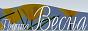 Логотип онлайн ТВ Группа Весна. Клипы