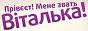 Логотип онлайн ТВ Віталька