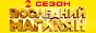 Логотип онлайн ТВ Последний из Магикян. 2 сезон