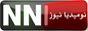 Логотип онлайн ТВ Numidia News TV