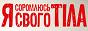 Логотип онлайн ТВ Я стесняюсь своего тела. 03.14