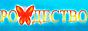Логотип онлайн ТВ Рождество. Клипы