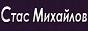 Логотип онлайн ТВ Стас Михайлов. Клипы