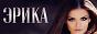 Логотип онлайн ТВ Эрика. Клипы
