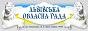 Логотип онлайн ТВ Львівська обласна рада