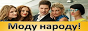 Логотип онлайн ТВ Моду народу!